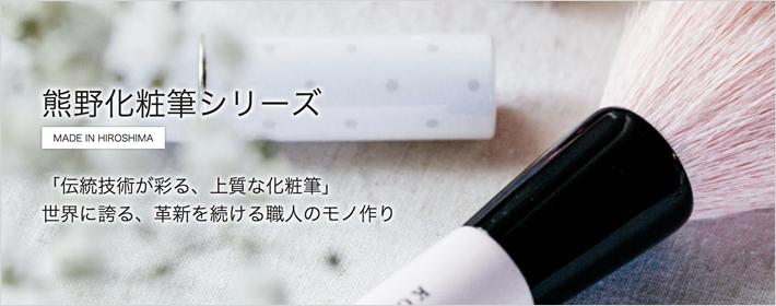 熊野化粧筆シリーズ