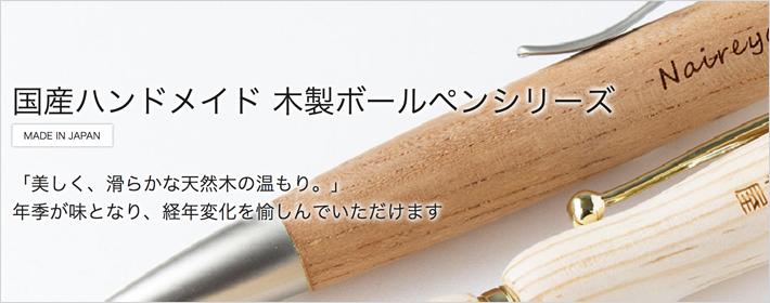 銘木ボールペンシリーズ