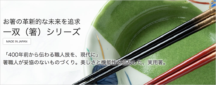 若狭塗り箸シリーズ