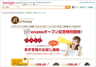 Yahooショッピング アーツファクトリー